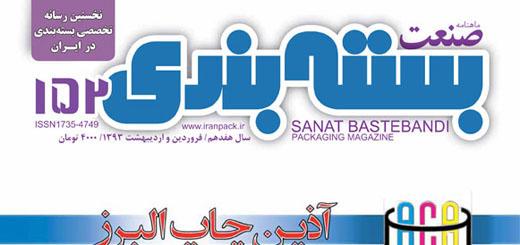 iranpack-sanat-bastebandi-152-cover
