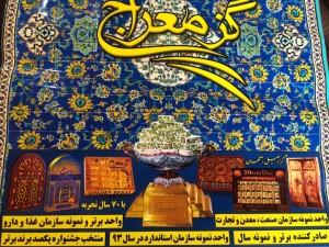 iranpack-157-IMG-20150211-WA0002