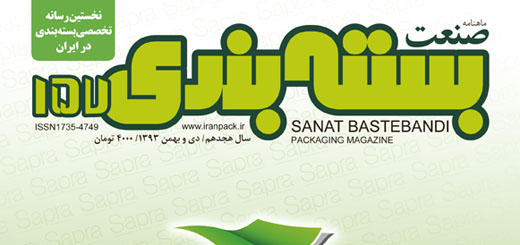 iranpack-sanat-bastebandi-157-cover
