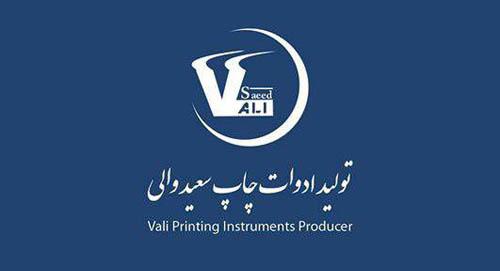 iranpack-sanat-bastebandi-vali-chap