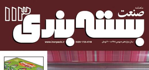 iranpack-sanat-bastebandi-113-cover