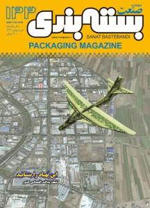 iranpack-sanat-bastebandi-133-cover