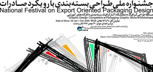 1386-Packaging design for Export 520