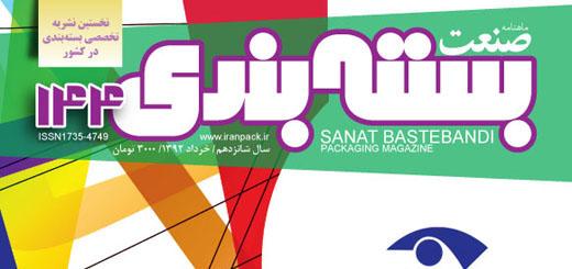 iranpack-sanat-bastebandi-144-cover