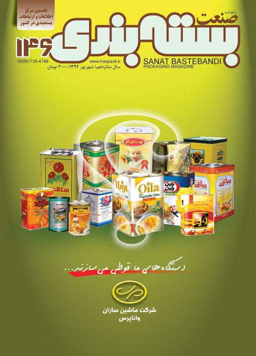 iranpack-sanat-bastebandi-146-cover