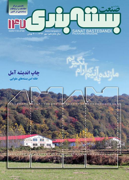 iranpack-sanat-bastebandi-147-cover