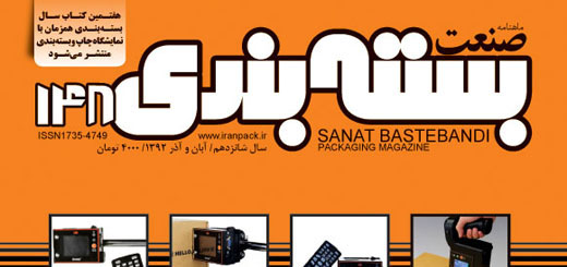iranpack-sanat-bastebandi-148-cover