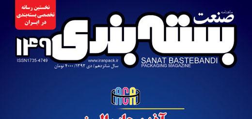 iranpack-sanat-bastebandi-149-cover
