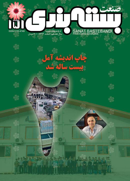 iranpack-sanat-bastebandi-151-cover