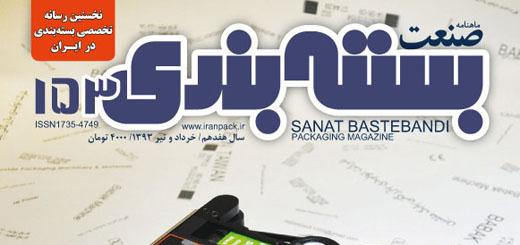 iranpack-sanat-bastebandi-153-cover