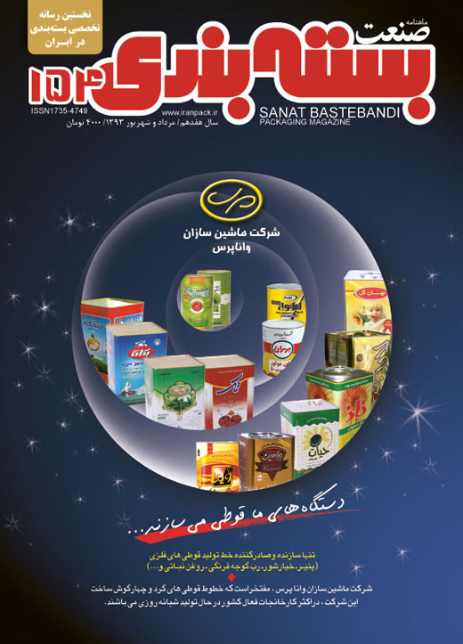 iranpack-sanat-bastebandi-154-cover