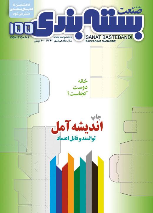 iranpack-sanat-bastebandi-155-cover