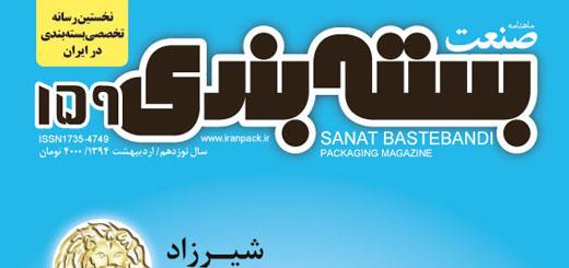 iranpack-sanat-bastebandi-159-cover