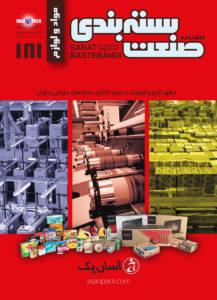 181-Jeld Material