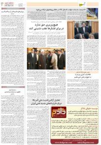 سمینار لیبل تحولی در صنعت بسته بندی یادداشت روزنامه آسیا ۹۵/۶/۲ نوشته رضا نورائی