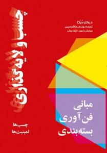iranpack-book-Chasb