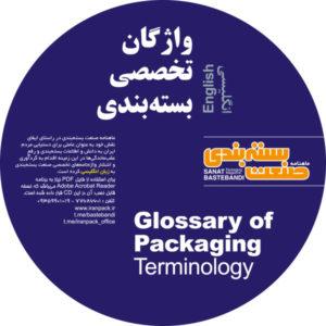 Glossary 97