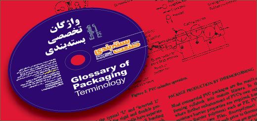 Glossary 97 520-03