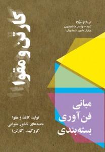 iranpack-book-Paper