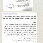 درخواست رییس سندیکای کاغذ