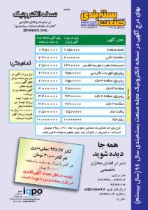 Taarefeh96 Electronic-C