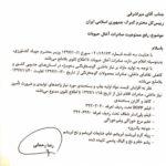 دستور وزیر صمت