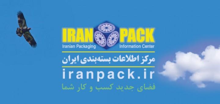 about-iranpack-520x245