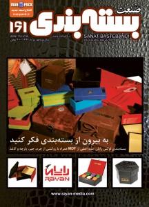 جلد ماهنامه صنعت بسته بندی شماره 161 sanat bastebandi cover 161