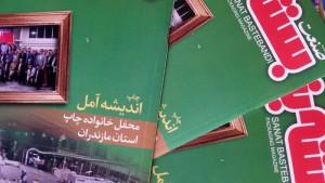 iranpack-162-print-error
