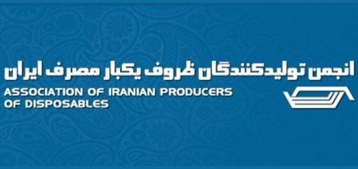 iranpack-aipd-520x245