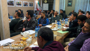 iranpack and sanat bastebandi 173 seminar carton 4