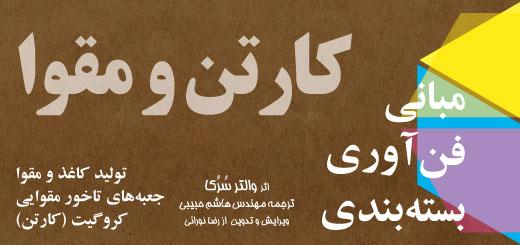 iranpack-book-Paper520x245