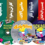 iranpack-book-cd520x245