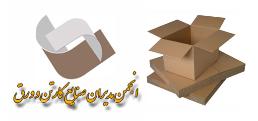 iranpack-corrugating-association-520x245