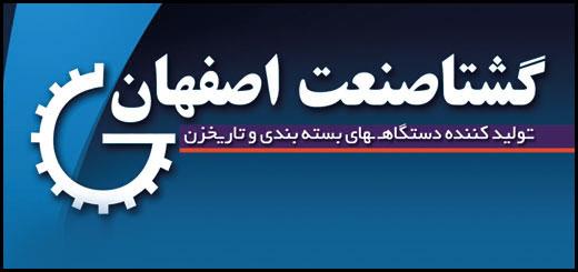 iranpack-gashtasanat-esfahan-520x245
