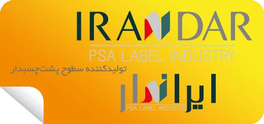 iranpack-irandar-520x245