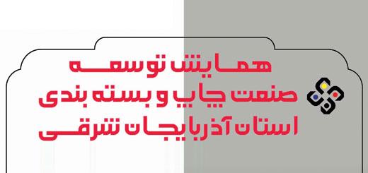 iranpack-poster-tabriz-520