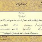 رضا نورائي پروانه انتشار  كتاب سال بسته بندي از وزارت ارشاد