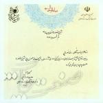 رضا نورائي لوح تقدير ششمين جشنواره صنعت چاپ كشور 1387