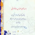 رضا نورائي تقديرنامه از سمينار مديريت بسته بندي در اصفهان