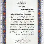 رضا نورائي تقدير نامه براي سخنراني در كارگاه آموزشي بسته بندي در اداره آماد و مهندسي سپاه