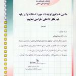 رضا نورائي تقديرنامه براي سخنراني و داوري آثار طراحي صنعتي در دانشگاه تهران