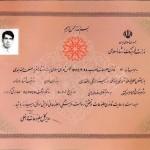 رضا نورائي پروانه انتشار ماهنامه صنعت بستهبندي از وزارت ارشاد