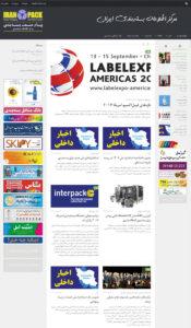 iranpack sanat bastebandi 171 site