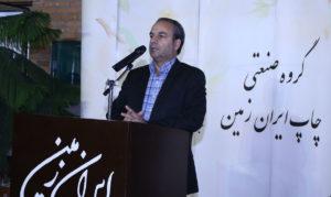 iranpack-sanat-bastebandi-172-ershad