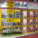 تهران چاپ