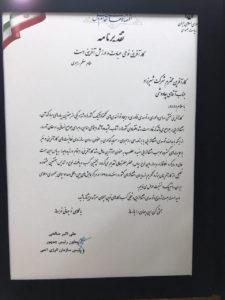 iranpack sanat bastebandi 175 shirzad 01