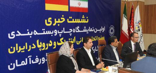 iranpack sanat bastebandi 177 pacprocess 03s