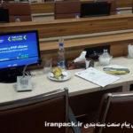 iranpack sanat bastebandi 177 pacprocess 06