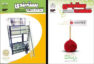iranpack-sanat-bastebandi-2covers
